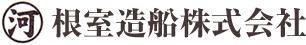 根室造船株式会社