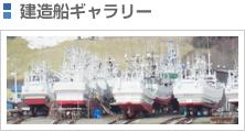 建造船ギャラリー